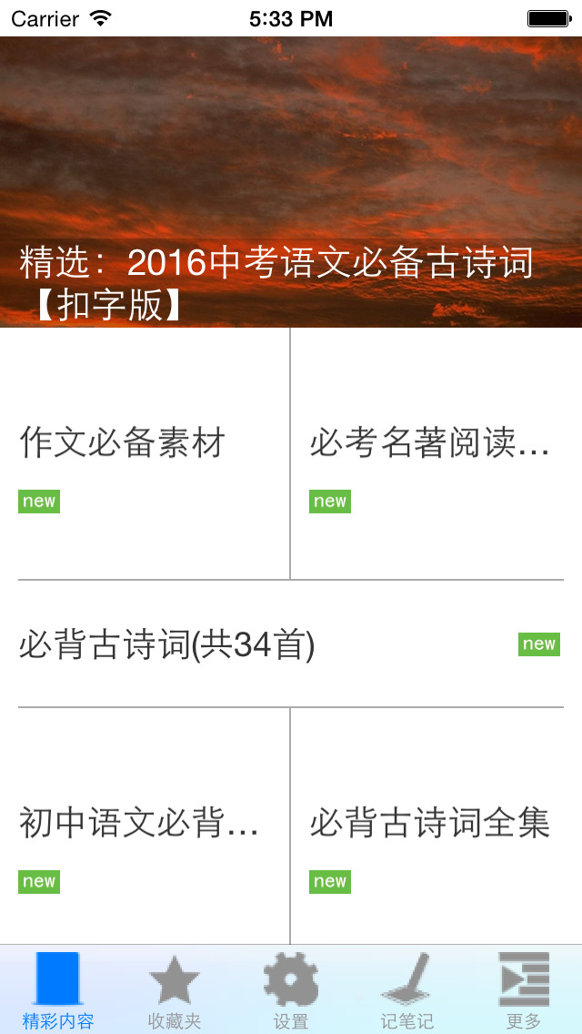 中考语文必备资料大全 screenshot 2