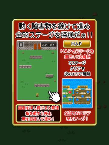 ピコピコ!探検ランド screenshot 10