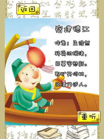 小俏虎学古诗 screenshot 5