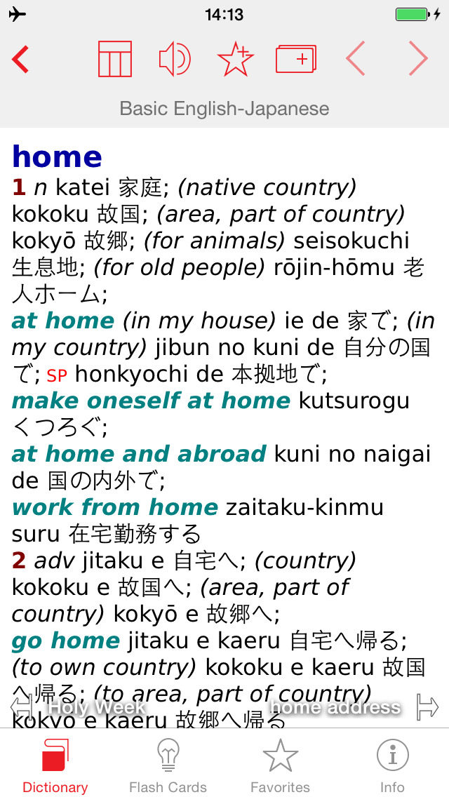 English - Japanese Berlitz Basic Dictionary screenshot 1