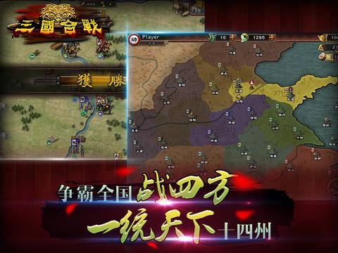 Three Kingdoms Conqueror screenshot 9