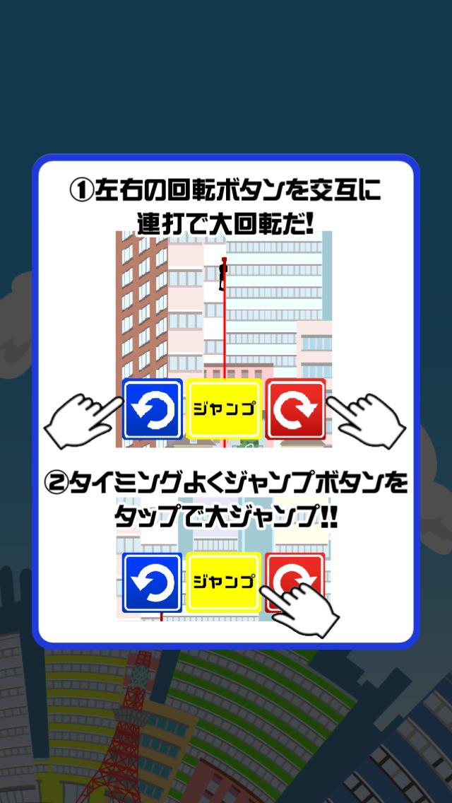 鉄棒大車輪跳び screenshot 5
