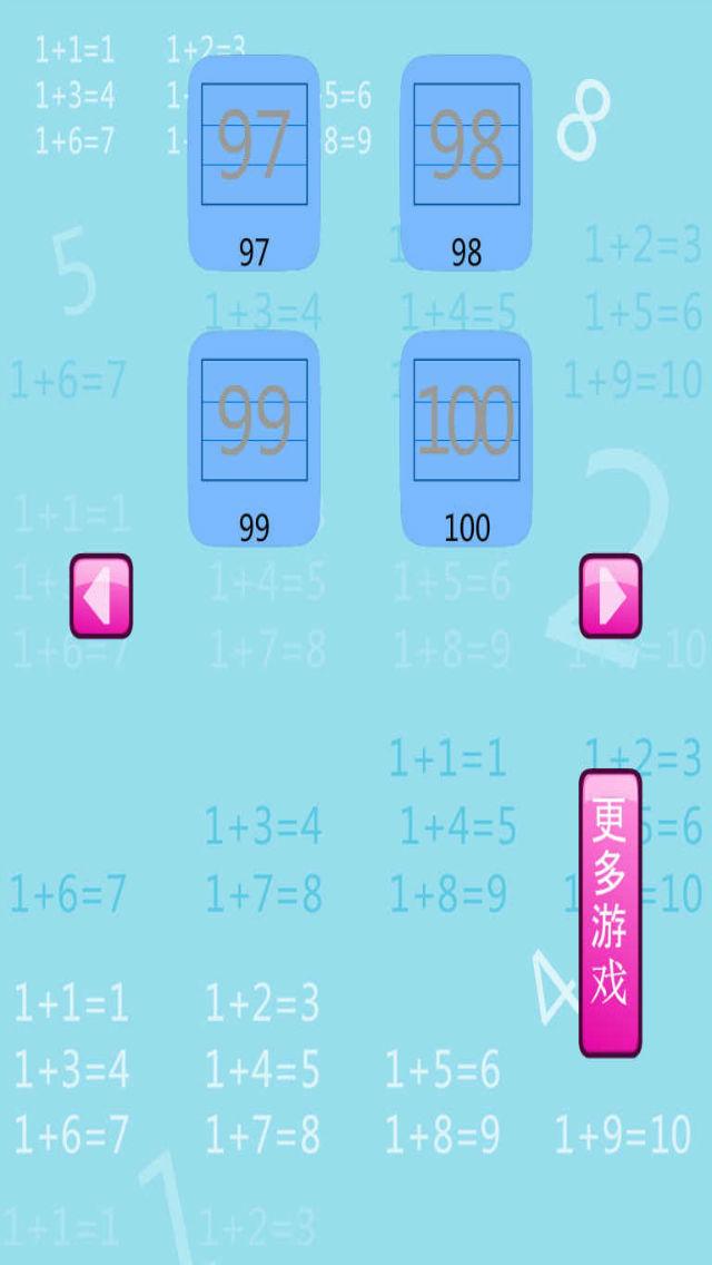 一年级学数字 screenshot 3