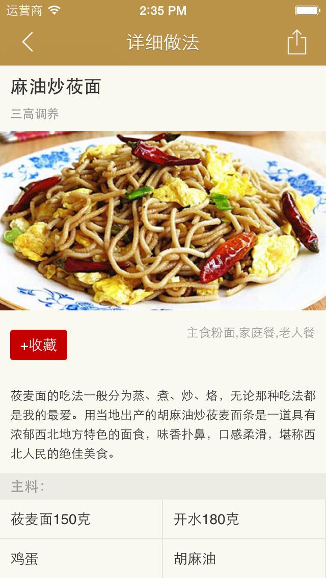 面食大全 - 美味面食做法大全 screenshot 3