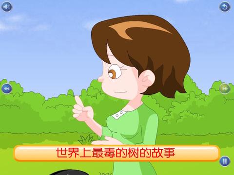 认识植物IV-多多爱科学 screenshot 7