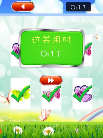 蝴蝶翻牌 screenshot 10