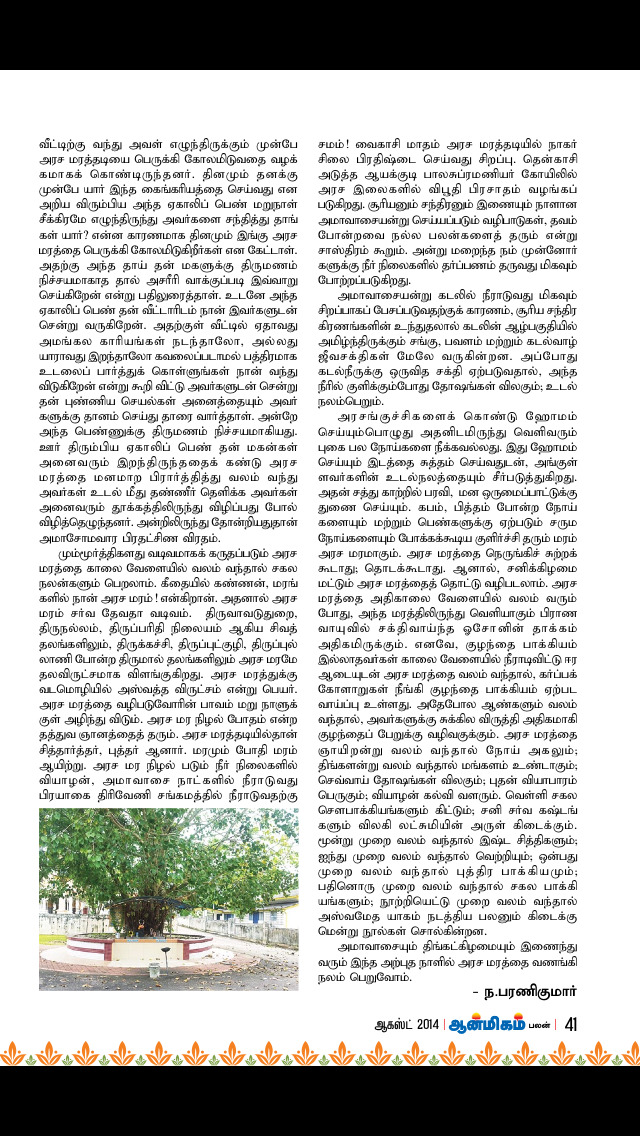 Aanmigam Palan Magazine screenshot 3