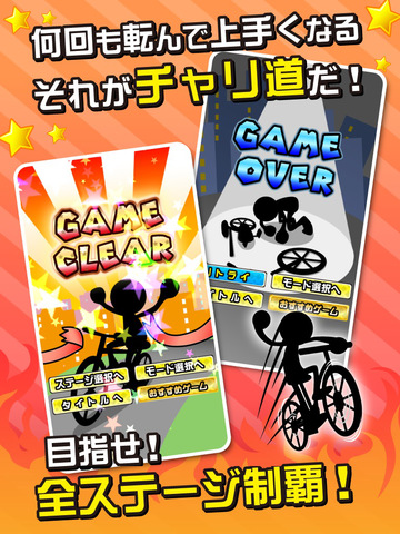 鬼ムズ!チャリ名人 〜チャリゲームの決定版!〜 screenshot 8