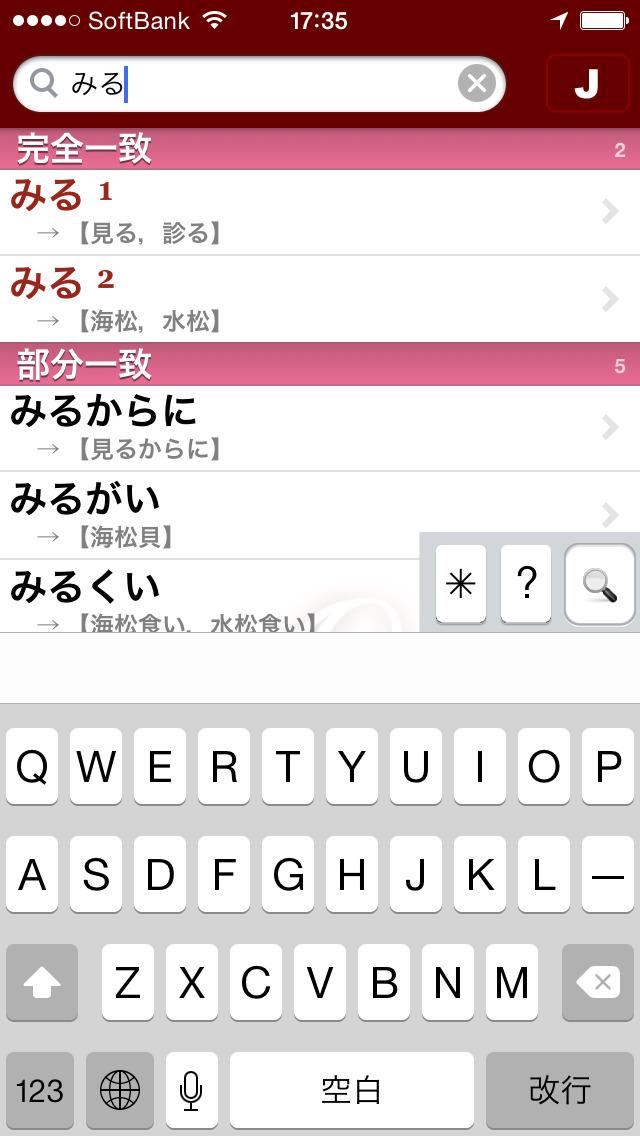 ルミナス英和・和英辞典 screenshot 5