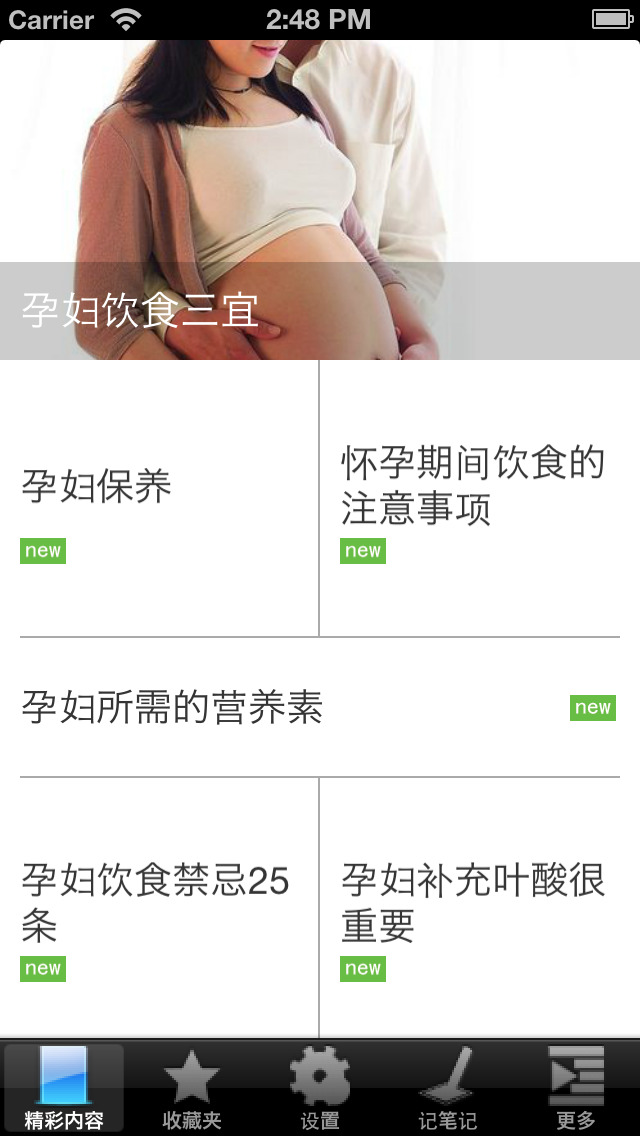 孕妇常识大全 screenshot 3