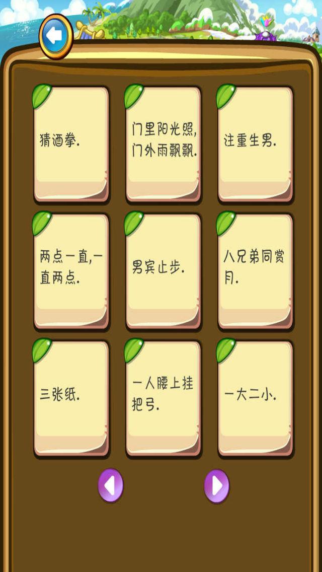 神笔马良猜谜 screenshot 2