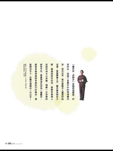 旅讀中國 screenshot 7