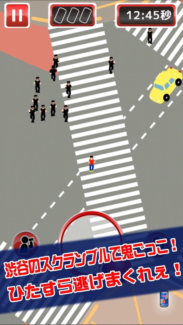 渋谷で鬼ごっこ screenshot 1