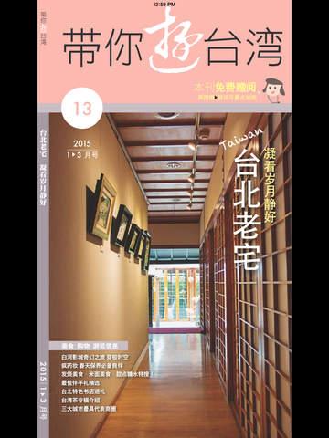帶你遊台灣 screenshot 6