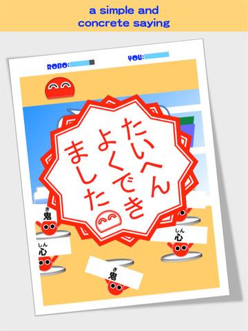 Japanese Idiom Robo FREE screenshot 8