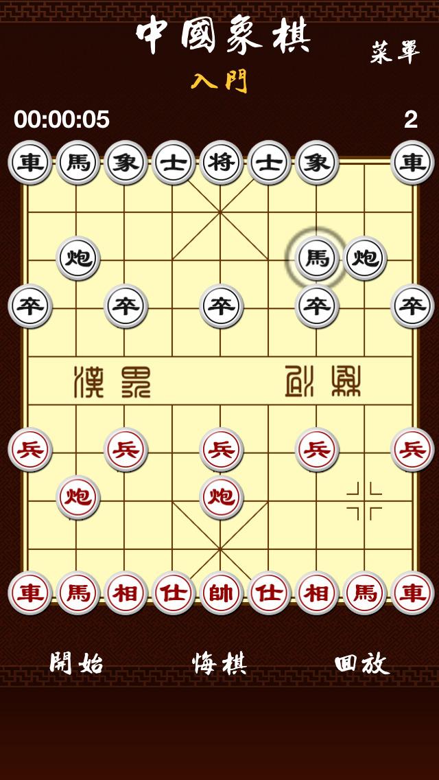中国象棋 尊享系列 screenshot 1