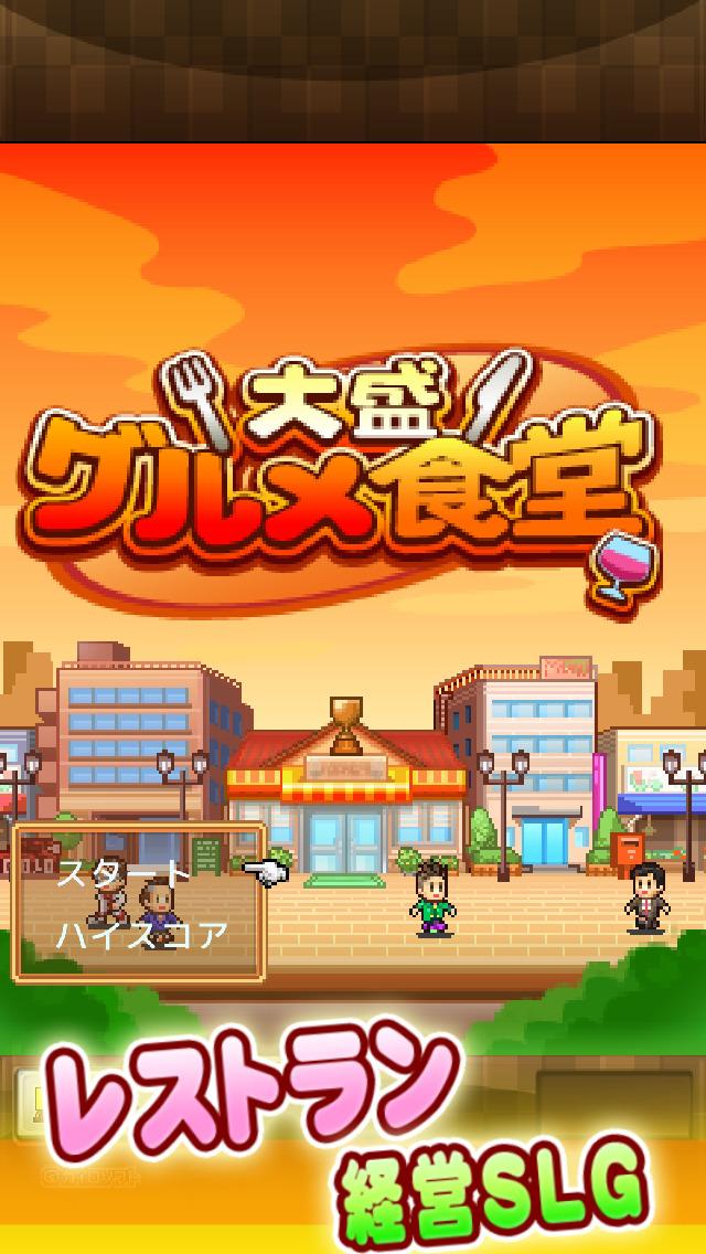 大盛グルメ食堂 screenshot 5