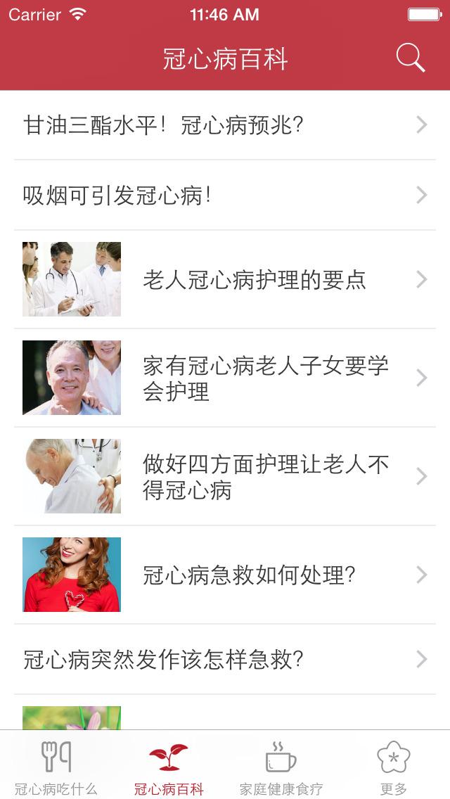 冠心病养生食疗百科 screenshot 2