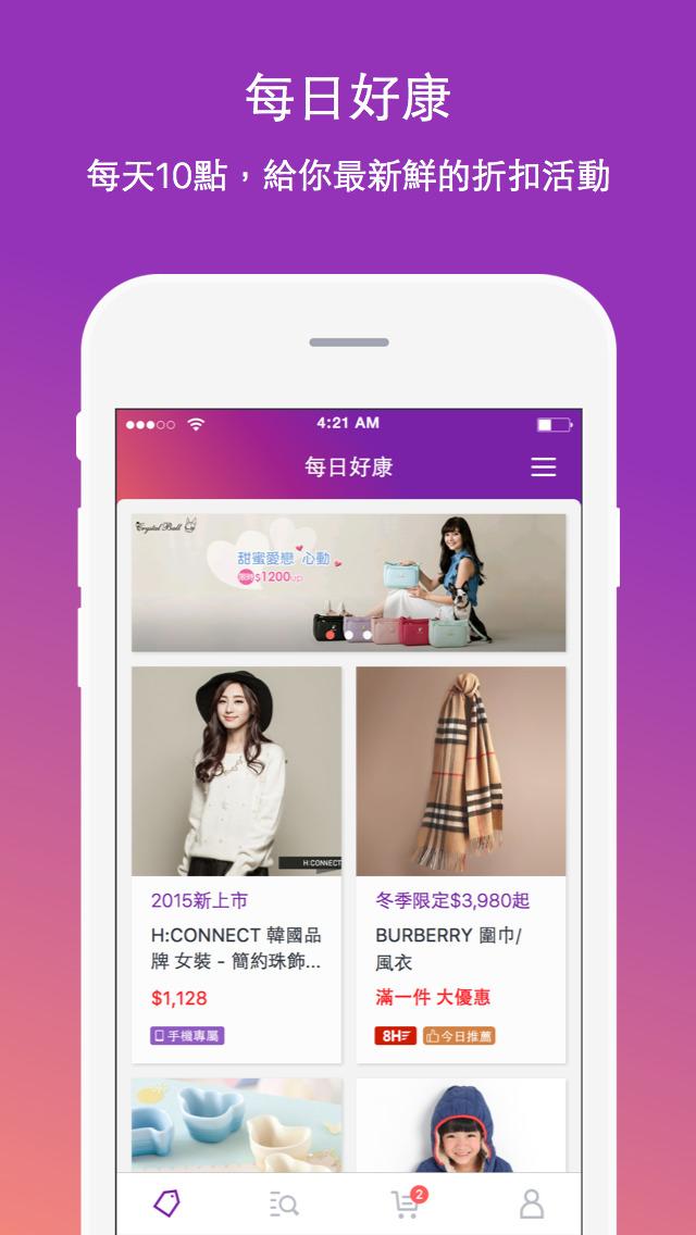 Yahoo奇摩購物中心 screenshot 1