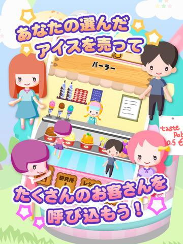 アイスクリームコレクション-レシピを集めてお店を育成![無料] screenshot 7