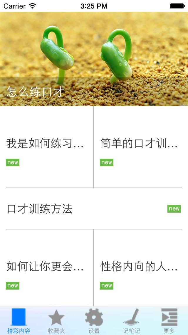 口才训练技巧 screenshot 4