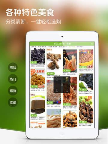 舌尖上的中國熱門美食 screenshot 6