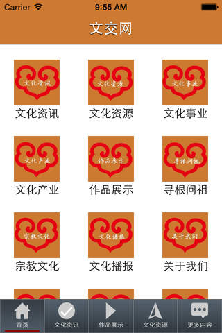文交网 - náhled