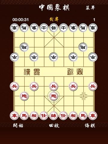 中国象棋 screenshot 4