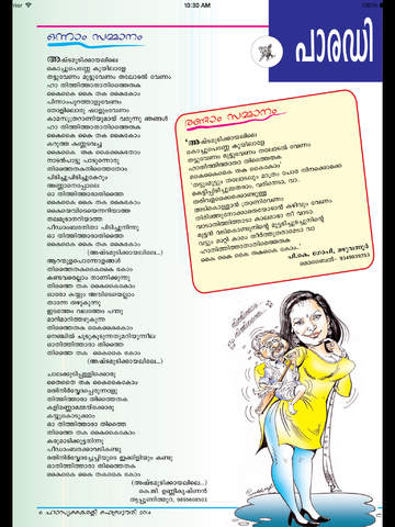 Hasyakairali Magazine screenshot 6