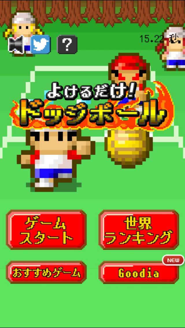 よけるだけドッジボール screenshot 4