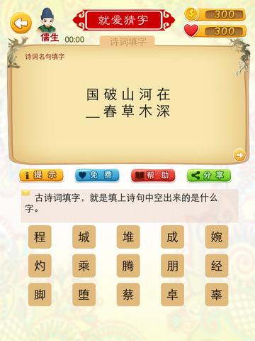 Love Chinese Character screenshot 8