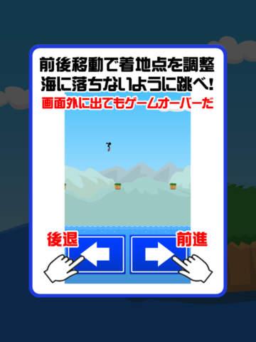 ジャンピングシューズ screenshot 10