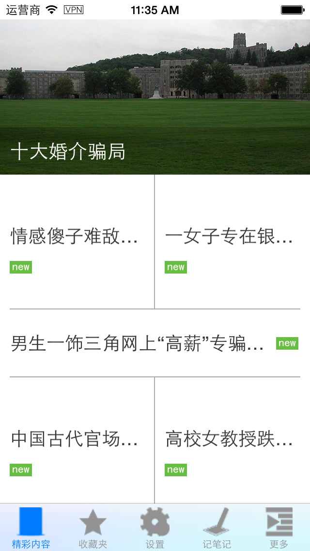 防欺骗必备 screenshot 2