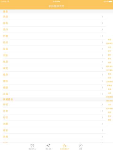 胃炎养生食疗百科 screenshot 9