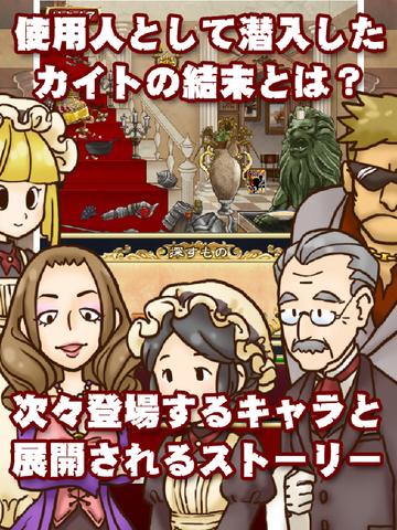 トレジャーハウス〜アイテム探しアドベンチャー〜 screenshot 8