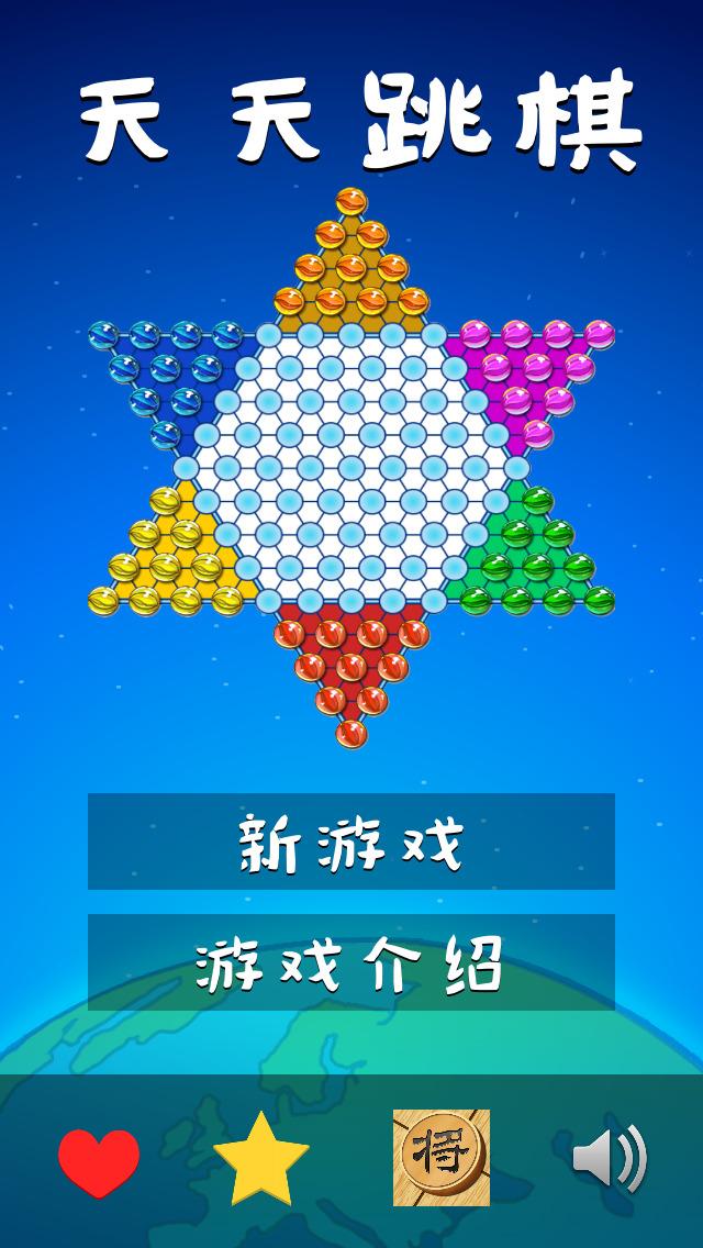 天天跳棋 screenshot 1