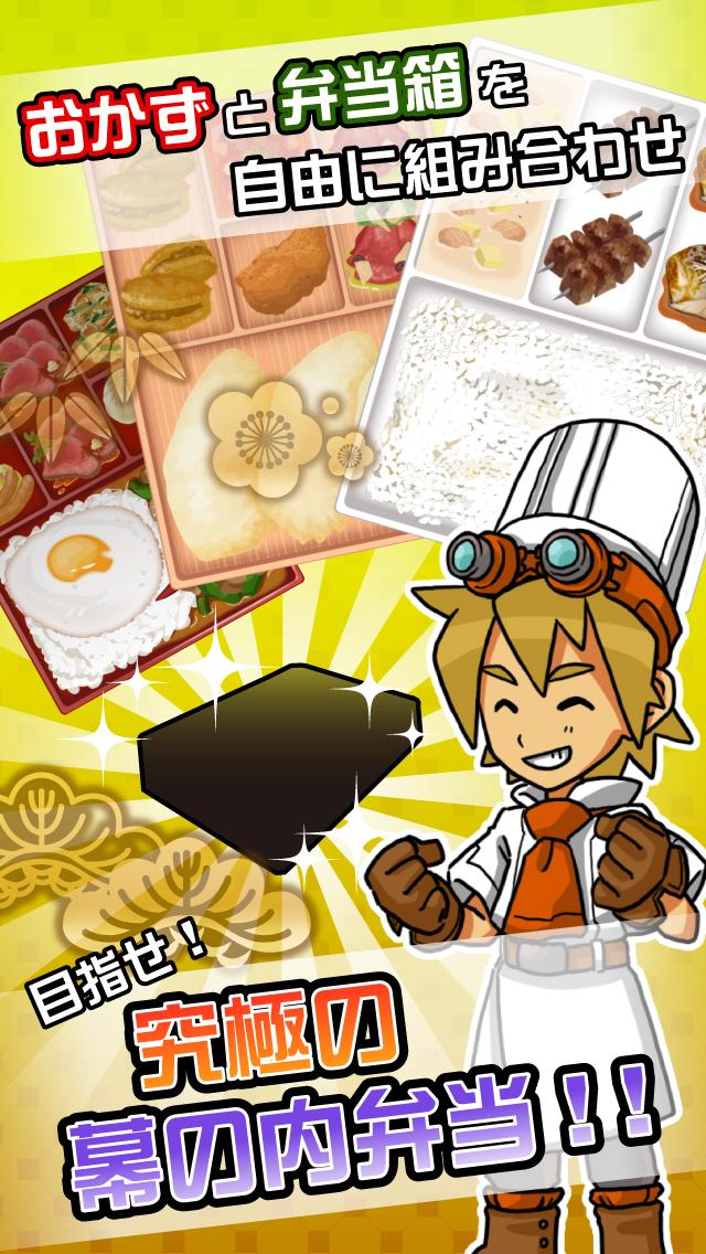 究極の幕の内弁当〜世界料理編〜 screenshot 2