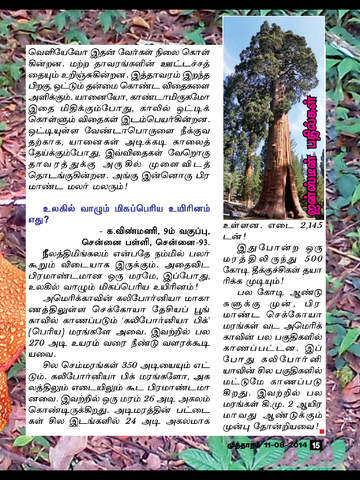Mutharam Magazine screenshot 8