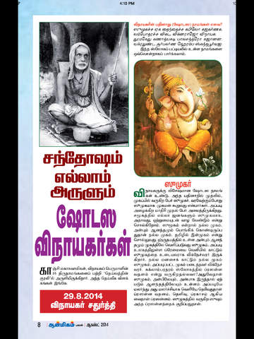 Aanmigam Palan Magazine screenshot 10