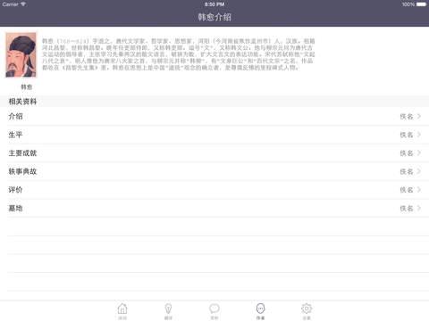 韩愈全集 - 韩愈古诗词全集翻译鉴赏大全 screenshot 9