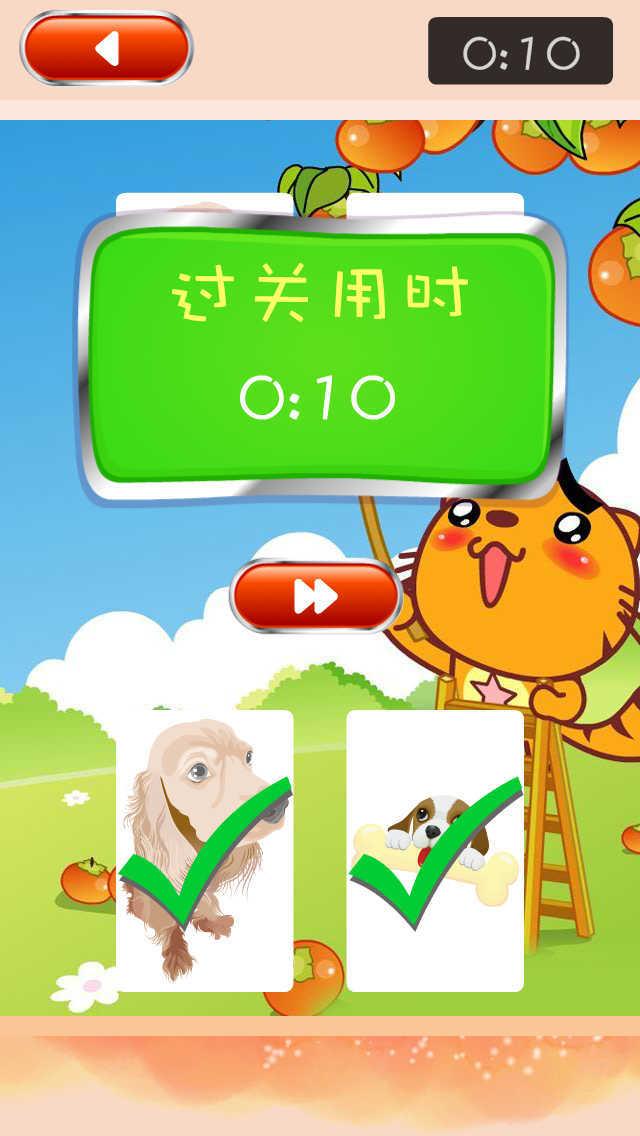 记住猫咪 screenshot 3