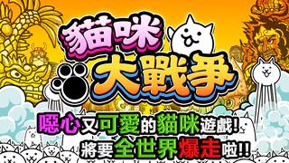 貓咪大戰爭 screenshot 5