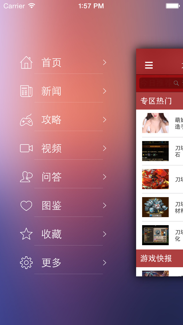 最全攻略 for 刀塔传奇 screenshot 2