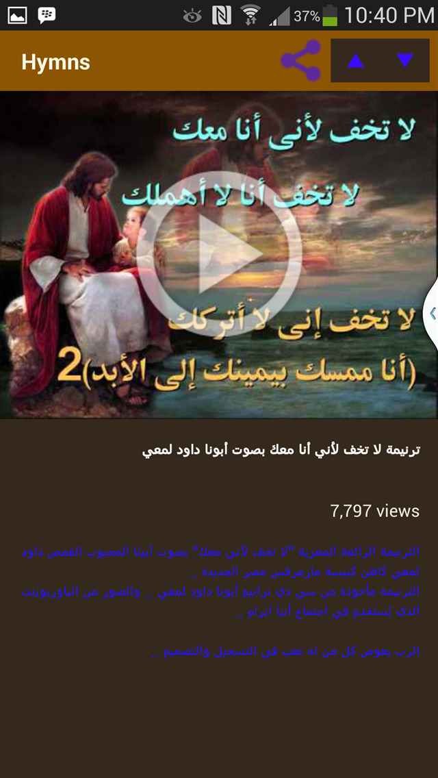 Father Daoud screenshot 3