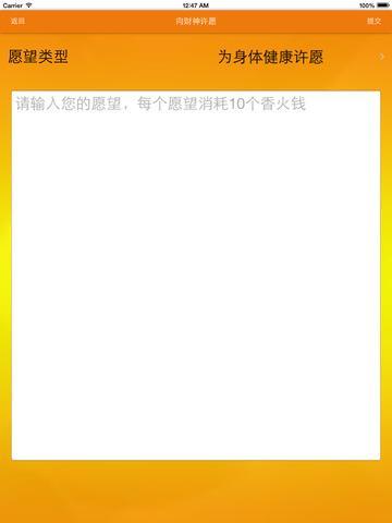 财神到-天天供奉 screenshot 9