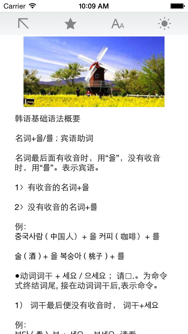 韩语学习宝典(无广告、可离线使用) screenshot 3