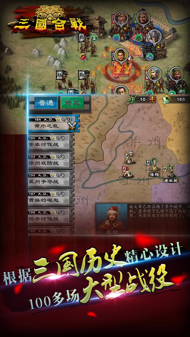 Three Kingdoms Conqueror screenshot 3