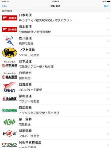 通運 追跡 日本
