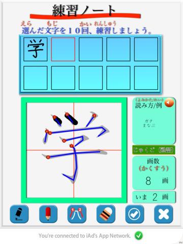 小学5年生の漢字 screenshot 2