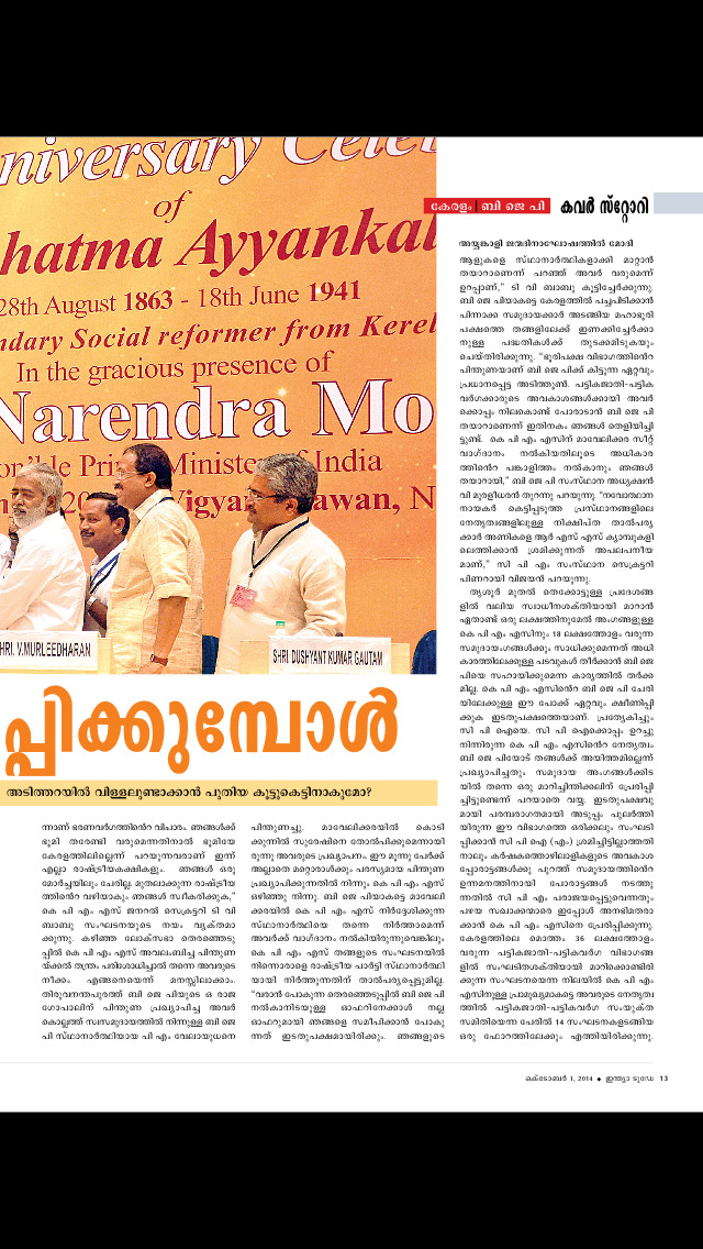 India Today Malayalam screenshot 3